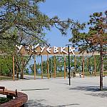 Park Uchkuevka