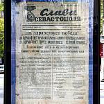 Slava Sevastopolya