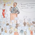 Карикатура: Аукцион